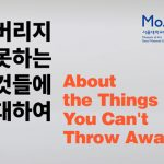 [Exhibition] Things that You Can't Throw Away