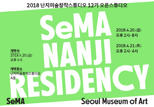 [Residency] Nanji 12th Open Studio