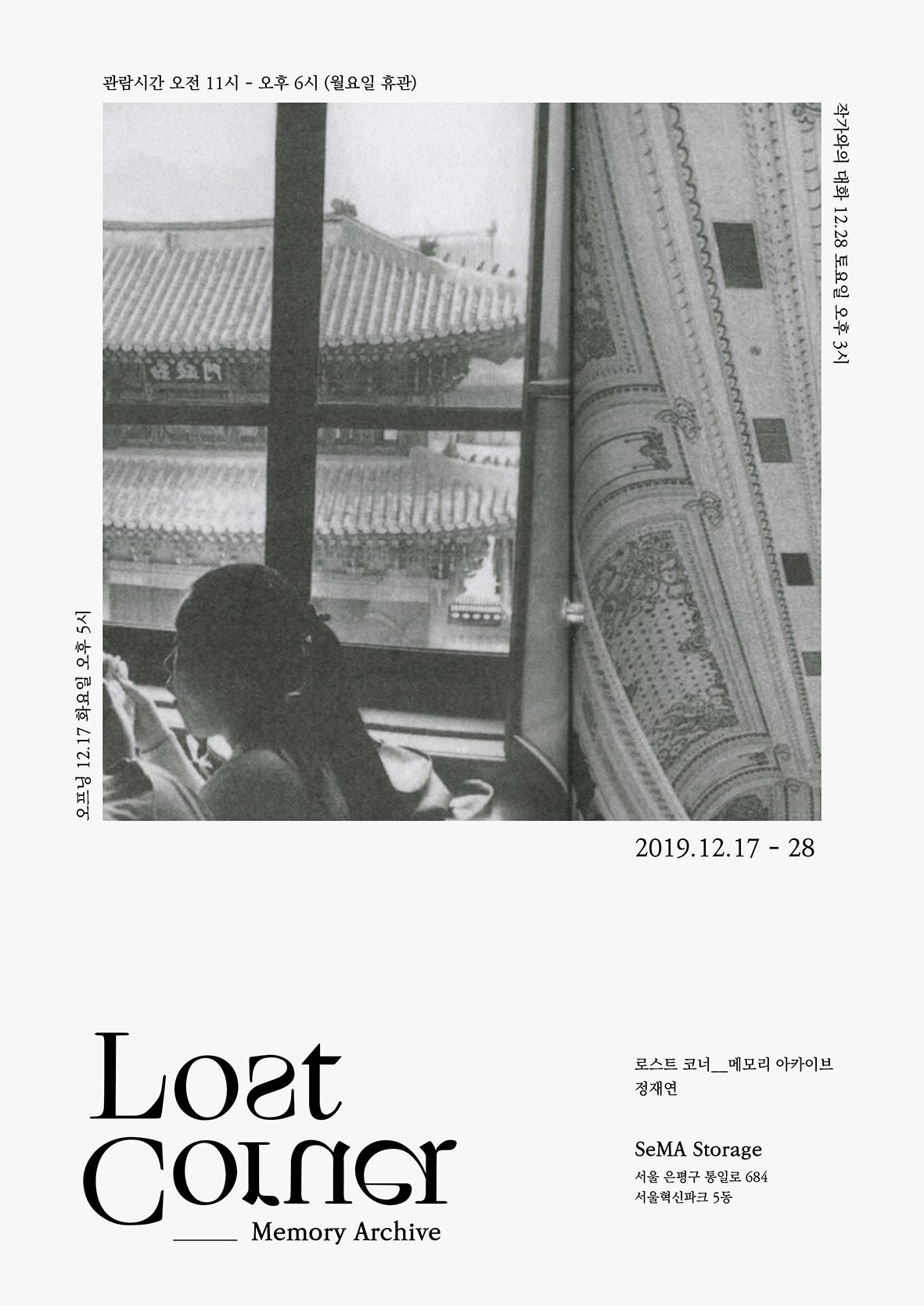 [전시]개인전 로스트 코너_메모리 아카이브